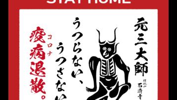元三大師百済寺版ステイホーム画像